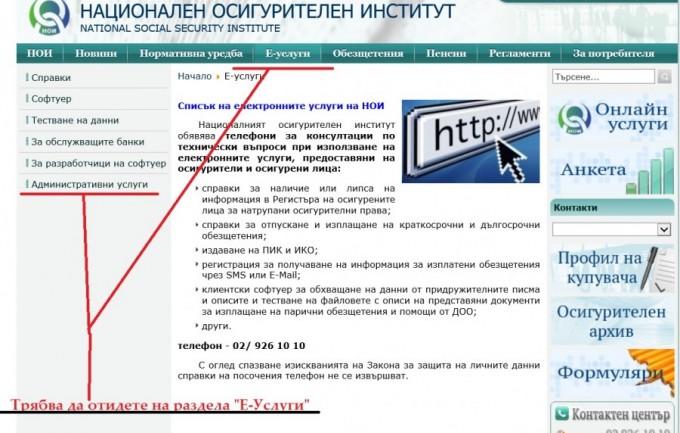 Електронно подаване на декларация за трудова злополука в НОИ през интернет