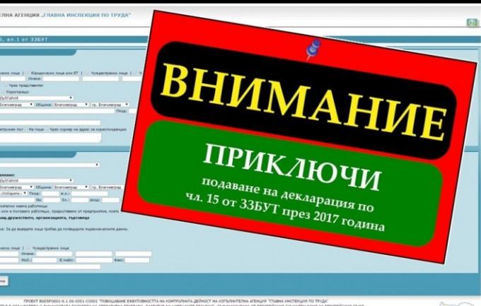Към 03.05.2017т. над 80% от декларациите и уведомленията за условията на труд са били подадени онлайн през портала на инспекция по труда.