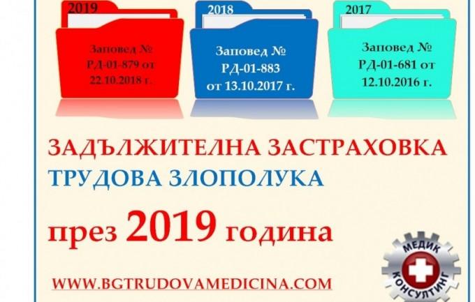 Застраховка трудова злополука за 2019