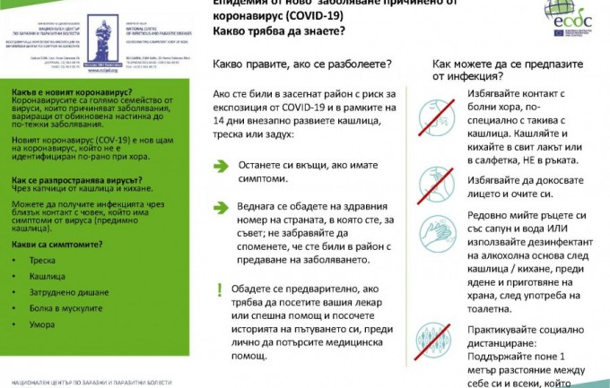 Информационна брошура за COVID-19