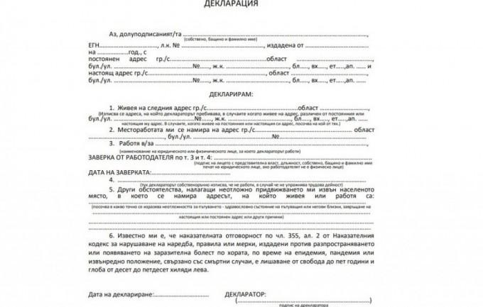 МВР изготви бланка на декларация, която да улесни гражданите за придвижване през КПП в областните градове