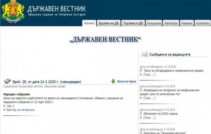 Закон за мерките и действията по време на извънредното положение, обявено с решение на Народното събрание от 13 март 2020 г.