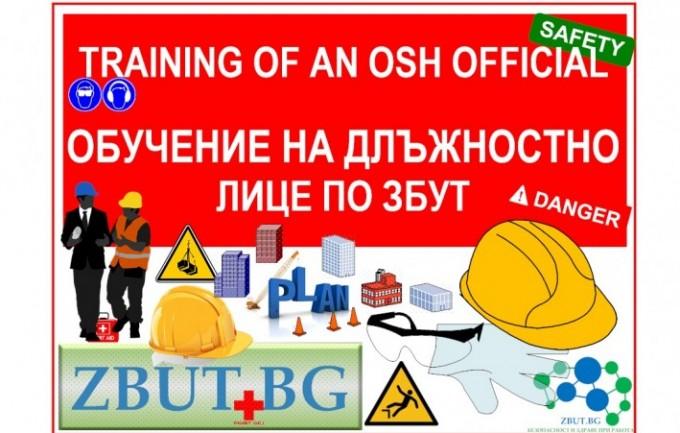 Орган по безопасност и здраве - ОБЗР