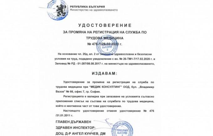 Удостоверение Служба Трудова Медицина Медик Консултинг ООД