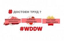 На 7-ми октомври международното синдикално движение отбелязва Световния ден за достоен труд (WDDW)