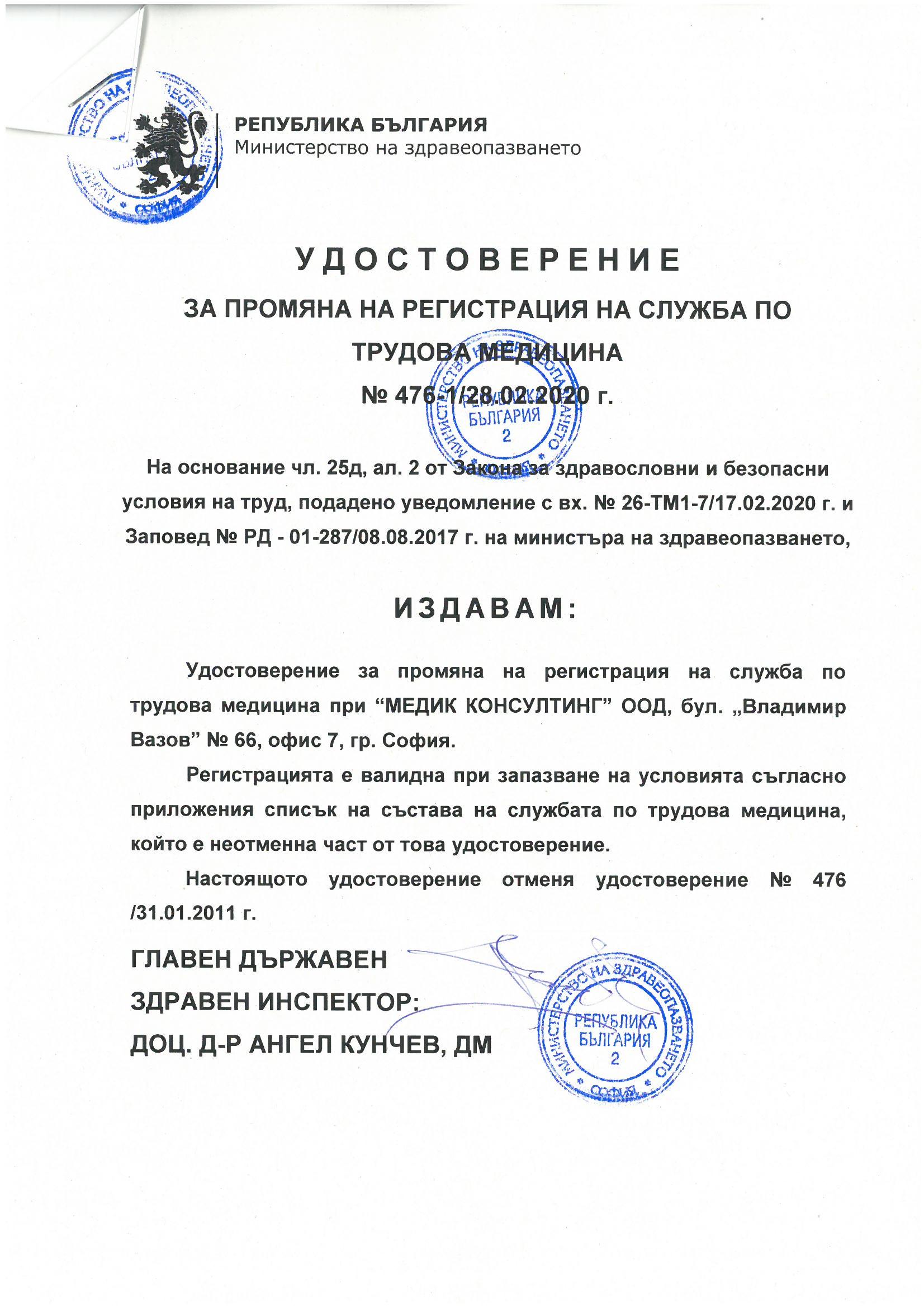 Удостоверение на СТМ